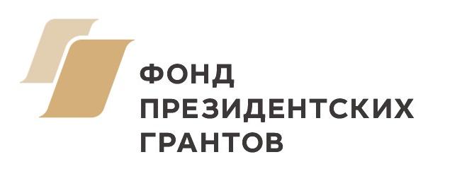 Логотип Фонд президентских грантов