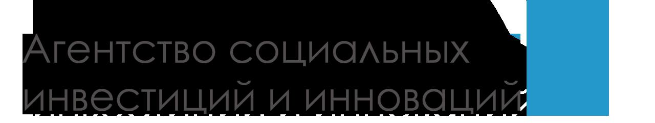 Агентство Социальных Инвестиций и Инноваций