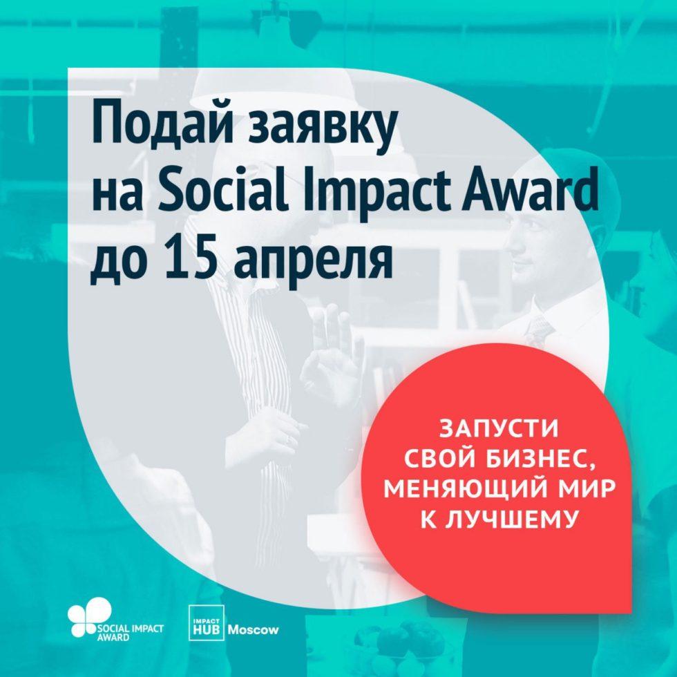 Social Impact Award